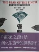 【書寶二手書T3/文學_LOY】雀喙之謎_強納森