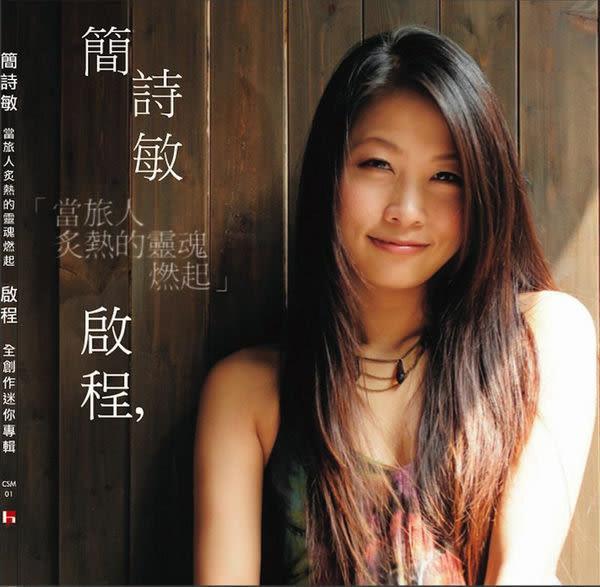 簡詩敏 啟程 CD(購潮8)