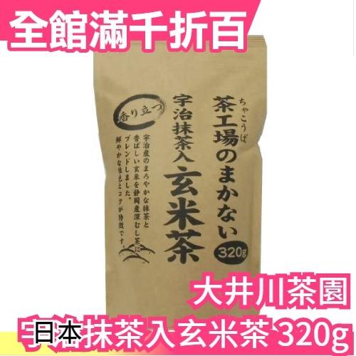 【宇治抹茶入玄米茶 320g】日本原裝 大井川茶園 茶工場直送 茶葉 煎茶綠茶宇治抹茶【小福部屋】