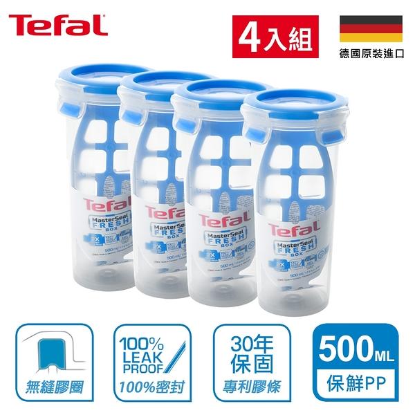 Tefal法國特福 德國EMSA原裝 無縫膠圈PP保鮮盒 500ml醬料攪拌器/多用途搖搖杯 SE-K3023212(4入組)
