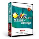 QBoss 固定資產+消耗品 3.0 R2 【單機版】