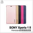 SONY Xperia 1 II 隱形磁扣 皮套 手機殼 保護殼 保護套 支架 手機皮套 韓曼皮套 附掛繩
