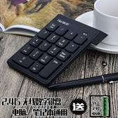 數字鍵盤 2.4G數字鍵盤 小鍵盤 財務鍵盤 迷你鍵盤【快速出貨八折下殺】