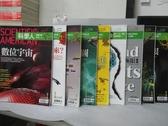 【書寶二手書T6/雜誌期刊_PPY】科學人_121~130期間_共9本合售_數位宇宙等