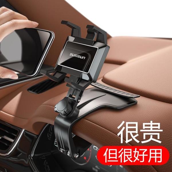 車載手機ar導航支架汽車通用車用車上儀表臺後視鏡固定支駕支撐架 「開車必備」