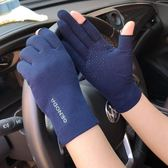 歌諾達男女夏季純色露指防曬手套開車防滑棉吸汗透氣速干薄款觸屏