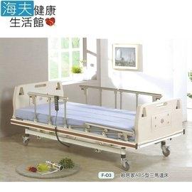 【海夫健康生活館】立新立明 一般居家型 ABS 三馬達 電動床 床身高低可升降(F-03)