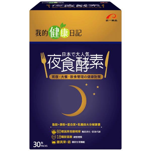 我的健康日記夜食酵素30入【康是美】