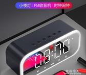 藍芽音箱家用低音炮手機迷你鬧鐘藍芽小音響  【歡樂購新年】