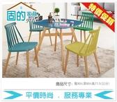 《固的家具GOOD》490-1-AP 溫蒂2.6尺休閒桌
