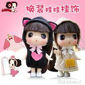 迷糊娃娃玩具換裝女孩公主洋娃娃兒童巴比娃娃迷你生日禮物父親節促銷 igo