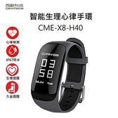 西歐科技  智能生理心律手環CME-X8-H40