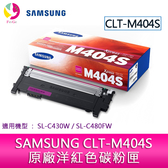 分期0利率  SAMSUNG CLT-M404S 原廠洋紅色碳粉匣適用機型:SL-C430W;SL-C480FW