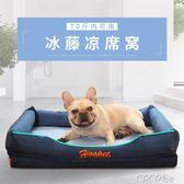 寵物窩 狗窩夏天夏季金毛狗床沙發涼席窩墊貓窩寵物窩墊涼墊泰迪降溫 coco衣巷