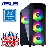 【南紡購物中心】華碩系列【榮耀護衛】G5905雙核 文書電腦(8G/240G SSD/2T)