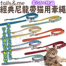【培菓平價寵物網】Tail&me尾巴與我...