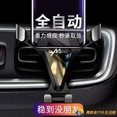 車載手機架支架汽車上出風口萬能型車用車內固定導航支撐用品大全【勇敢者】