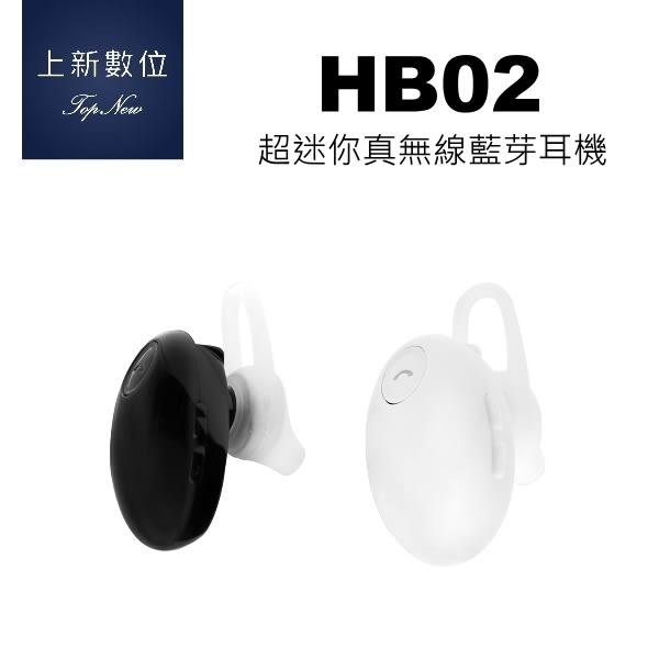 《台南-上新》HB02 真無線 耳塞式 藍牙耳機 智能降噪 可拍照 1對2連線