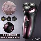 【KINYO】三刀頭充電式電動刮鬍刀(KS-502)刀頭可水洗