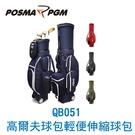 POSMA PGM 高爾夫球包 標準球包 輕便 滾輪 藍 QB051BLU