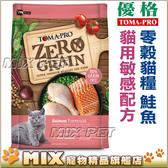 ◆MIX米克斯◆優格.零穀全齡貓用敏感配方【鮭魚14磅】