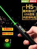H5激光手電紅外線激光燈售樓沙盤筆教學會議大屏指示激光電子教鞭 蘇迪蔓
