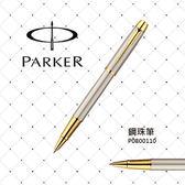 派克 PARKER IM 經典高尚系列 鋼桿金夾 鋼珠筆 P0800110