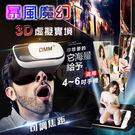 情趣用品 DMM‧暴風魔幻3D虛擬實境VR手機眼鏡﹝可調焦距﹞