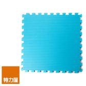 特力屋 日式雙色草蓆紋安全地墊 60x60cm 4入 晴空藍
