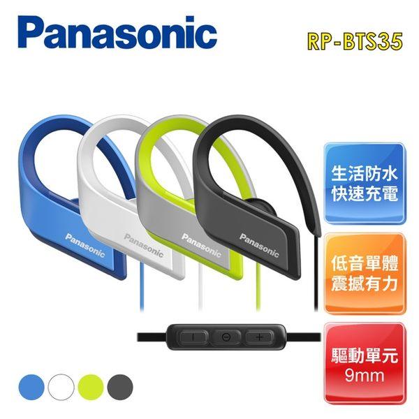 Panasonic 國際牌  運動藍牙耳掛式耳機 RP-BTS35 (黑/藍/白)