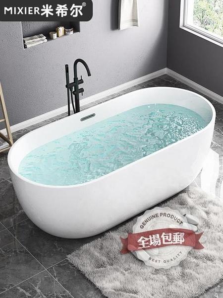 浴缸 米希爾亞克力雙人浴缸家用成人小戶型獨立日式網紅浴盆1.7米 米家WJ