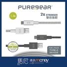 (免運)美國 PureGear 普格爾 雙倍強韌系列:編織金屬充電傳輸線 FOR Type-C/傳輸線/充電線【馬尼】
