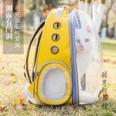 貓包外出便攜透明貓咪背包太空寵物艙攜帶狗雙肩裝的貓籠子貓書包CY 酷男精品館