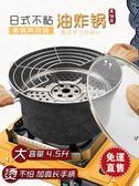 油炸鍋家用小炸鍋小型燃氣煤氣日本麥飯石迷你省油油鍋 交換禮物