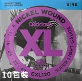 D'Addario EXL120電吉他弦(9-42)十包裝