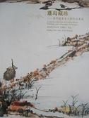【書寶二手書T8/收藏_I46】中漢拍賣_蓬島藏珍-台灣藏書畫文獻作品專場_2014/5/16