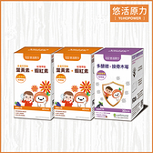 【晶亮學習組】兒童葉黃素+蝦紅素咀嚼錠 (60入/盒)*2 + 兒童多醣體咀嚼錠(30入/盒)|悠活原力
