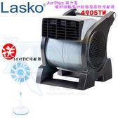 【現貨+贈14吋DC涼風扇】美國Lasko 4905TW AirPlus 威力星 噴射渦輪多功能插座高效涼風扇 電風扇