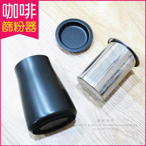 【生活良品】咖啡篩粉器-鐵氟龍黑色(咖啡粉過濾器 接粉器 聞香杯 咖啡機 拿鐵 磨豆機)