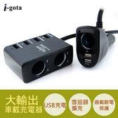 [富廉網] i-gota USB大輸出車載充電器(CAR-DPA9A)