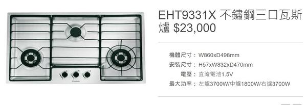 【甄禾家電】瑞典 Electrolux 伊萊克斯 EHT9331X 不鏽鋼三口瓦斯爐 廚房設備 進口精品