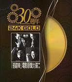 停看聽音響唱片】【CD】蘇芮:30週年 「搭錯車」電影原聲大碟 (24K黃金CD)