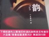 二手書博民逛書店罕見流韻,作者簽名本Y276561 吳康權。 出版2010