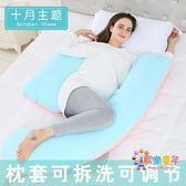 十月主題孕婦枕頭護腰側睡枕用品睡覺側臥枕孕托腹多功能u型抱枕 XW XW