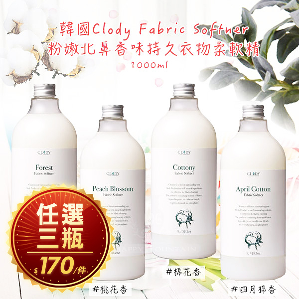 韓國 Clody Fabric Softner粉嫩北鼻香味持久衣物柔軟精 1000ml