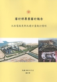 審計部專案審計報告:大林電廠更新改建計畫執行情形