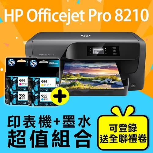 【印表機+墨水送禮券組】HP Officejet Pro 8210 雲端無線印表機+NO.955 原廠1黑3彩墨水匣