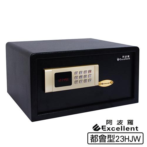 阿波羅Excellent e世紀電子保險箱-都會型23HJW