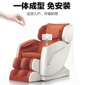 新款4D全自動豪華按摩椅家用全身多功能小型太空艙智慧電動按摩器 MKS宜品
