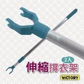 【VICTORY】伸縮撐衣架(2入)#1225006 撐衣桿 伸縮桿 衣叉架